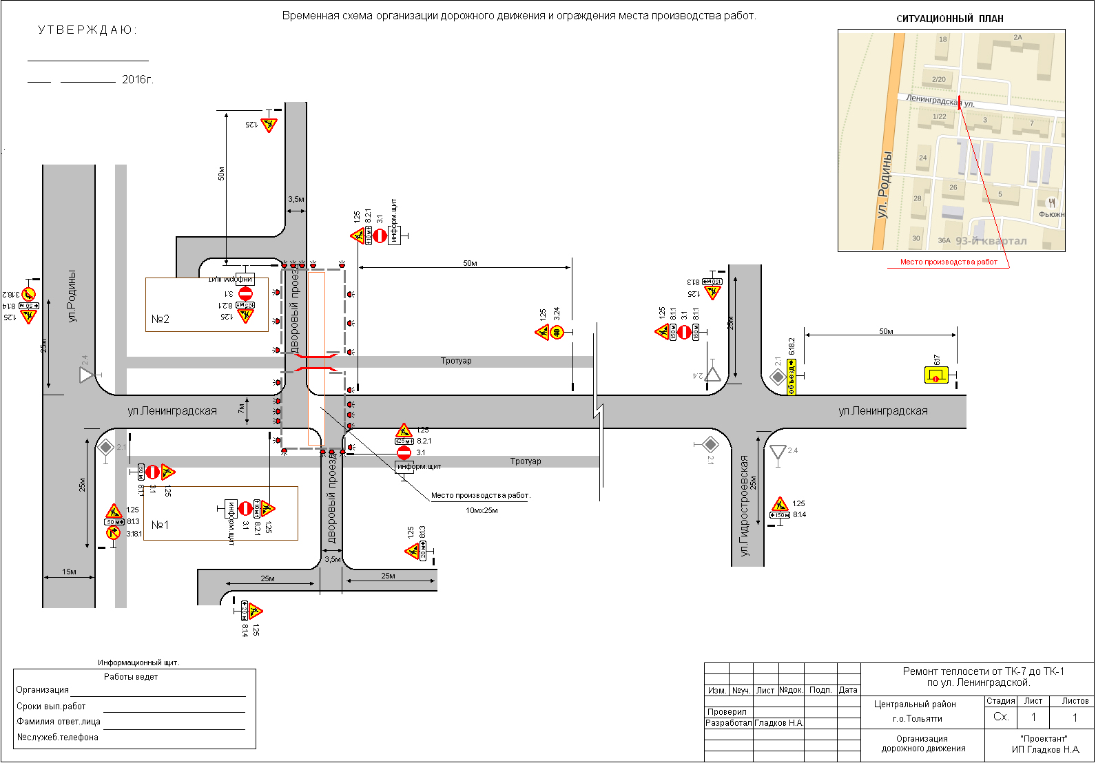 Разработка схем дорожного движения